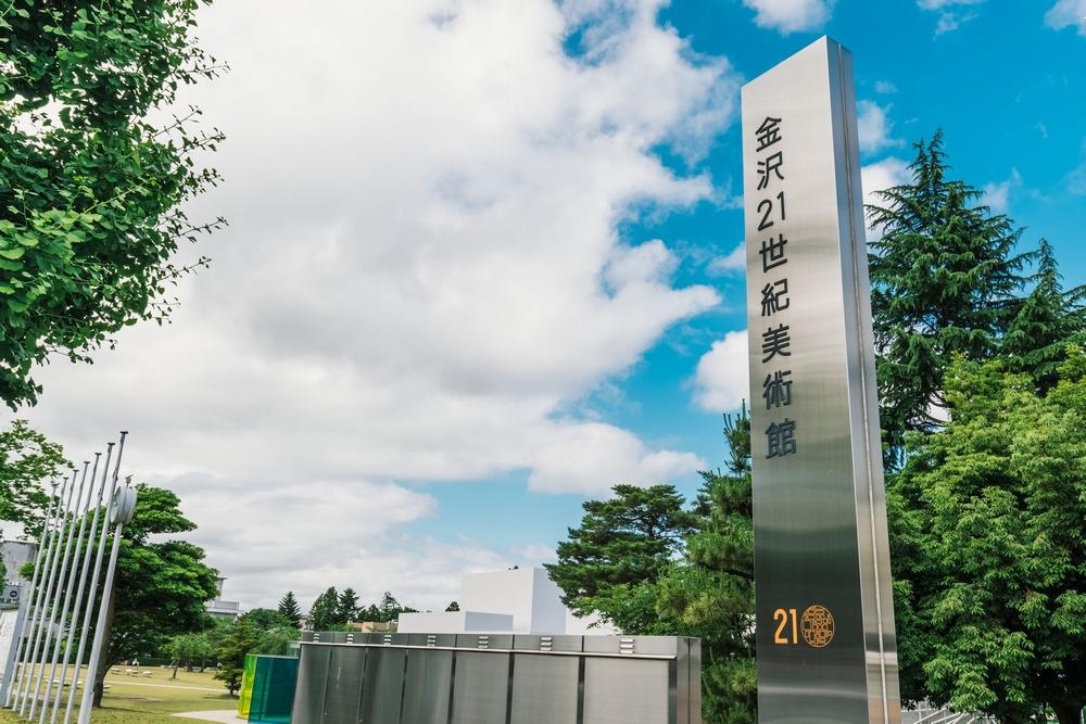美術館 /21世紀美術館/金澤/日本/必去景點