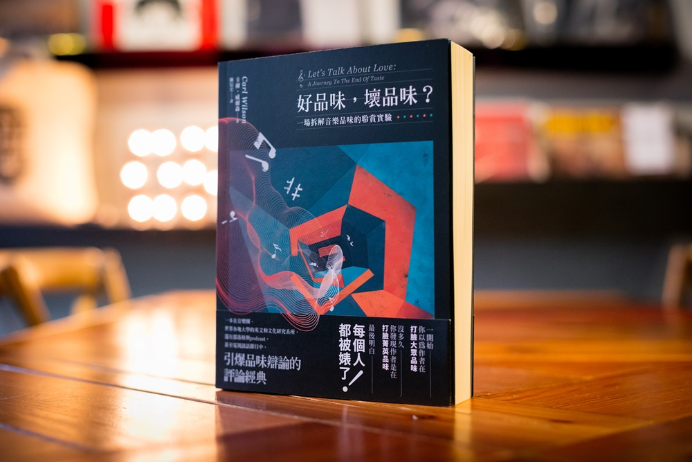 好品味,壞品味?:一場拆解音樂品味的聆賞實驗/台北/台灣/書