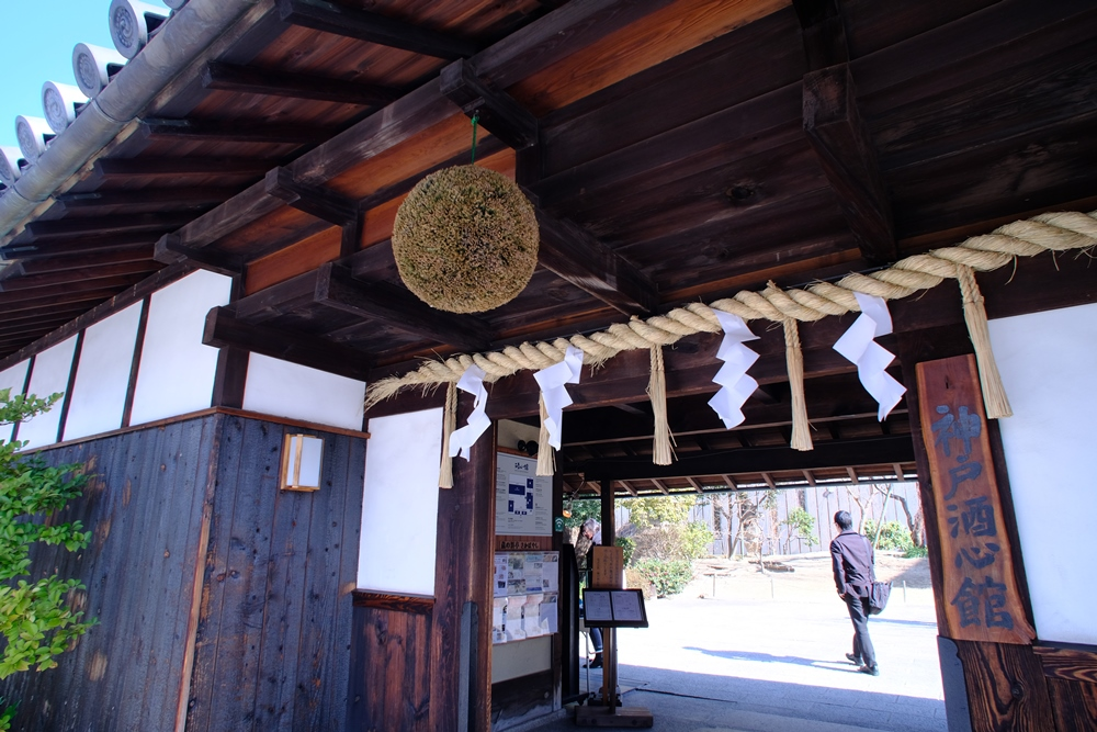 神戶酒心館/兵庫縣/日本/旅遊