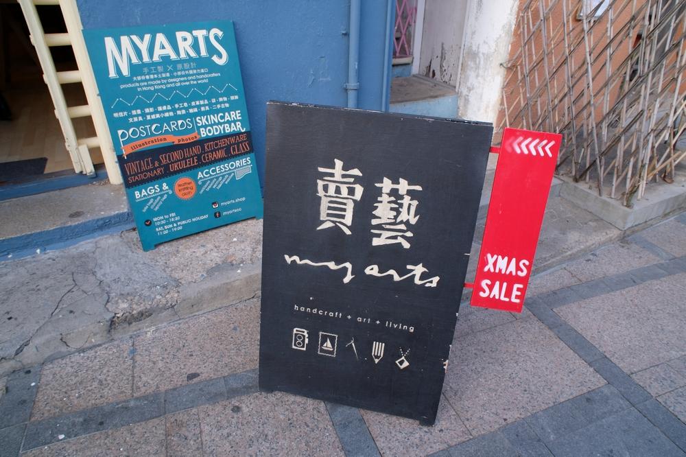 香港長洲賣藝 Myarts