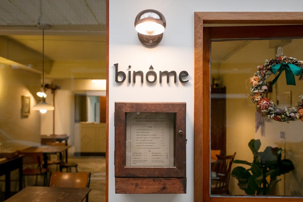 Binôme 彼儂/台北/台灣/甜點