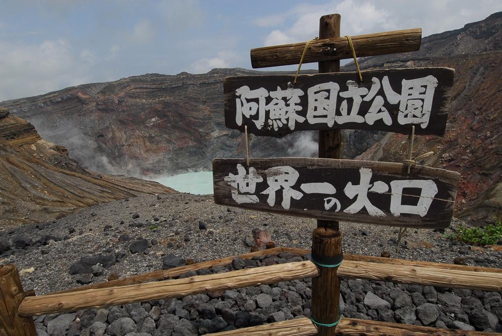 阿蘇火山/熊本縣/日本/深度旅遊