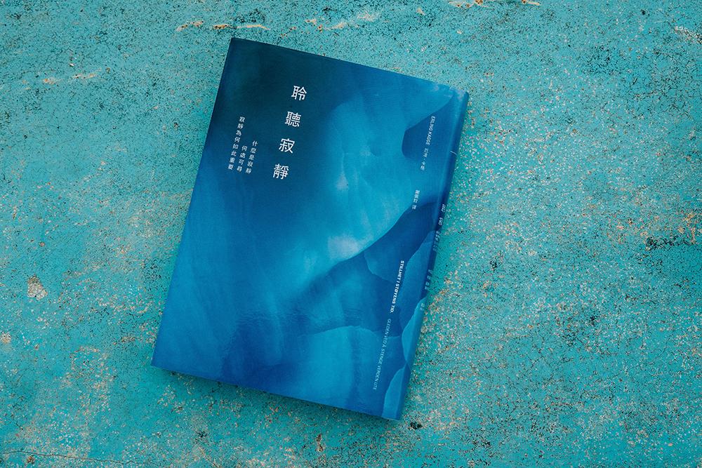 Book 聆聽寂靜:什麼是寂靜/何處可尋/寂靜為何如此重要 by 厄凌‧卡格(大塊出版)