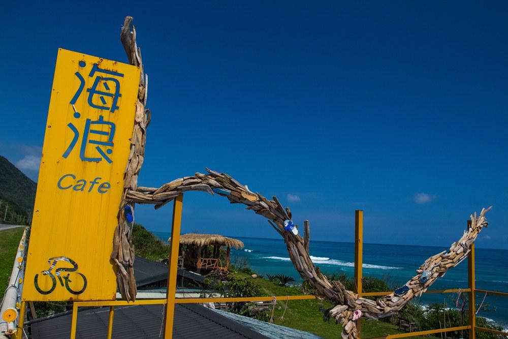 海浪Cafe