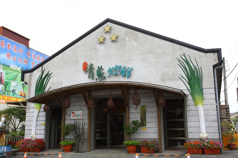 宜蘭田媽媽蔥蒜美食館