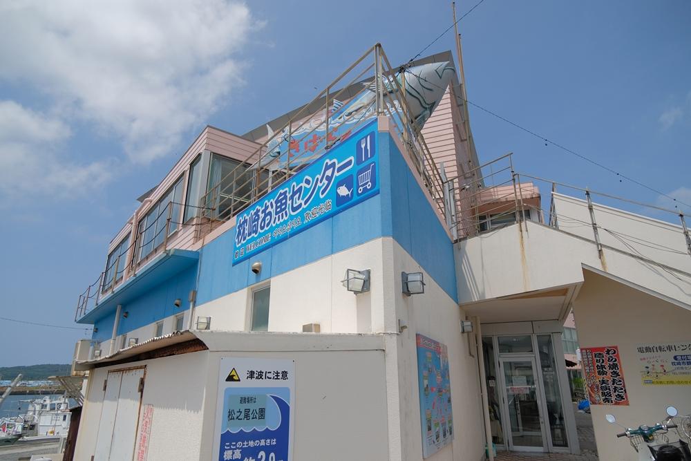 枕崎鮮魚中心
