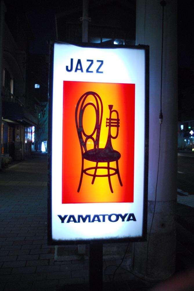 招牌/Jazz spot Yamatoya/黑膠唱片/爵士樂酒吧/京都/日本