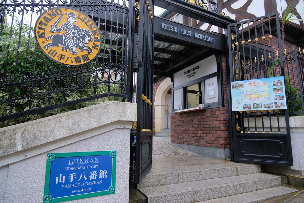 神戶/日本/異人館/北野英國館
