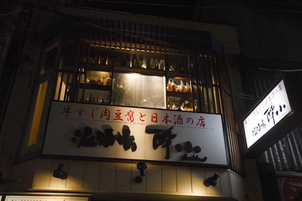 酒場/溫酒場 酔小/日本酒/燒肉鍋/平塚明太子/小倉/北九州/福岡/日本