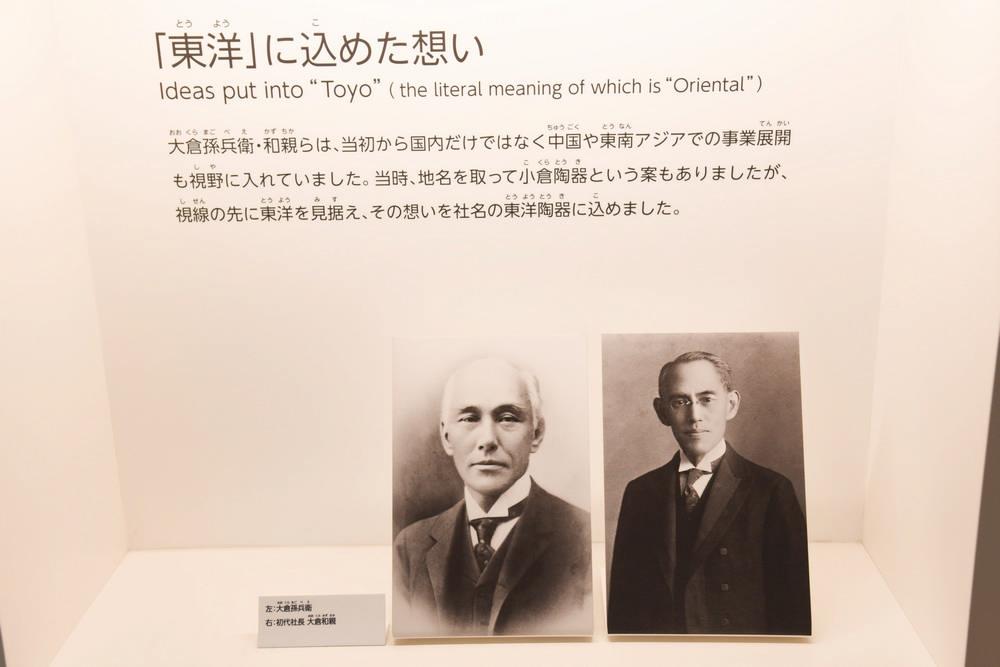 TOTO MUSEUM/TOTO/大倉和親/東洋陶器/便器/小倉/北九州/福岡/日本