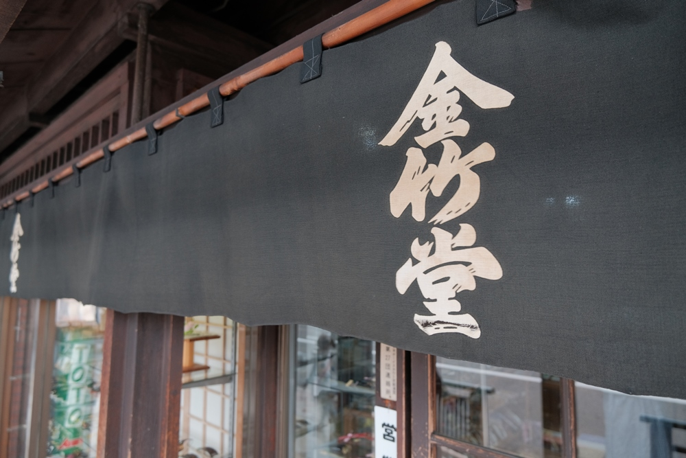 金竹堂/花簪/祇園東/花街/京都/裏小路