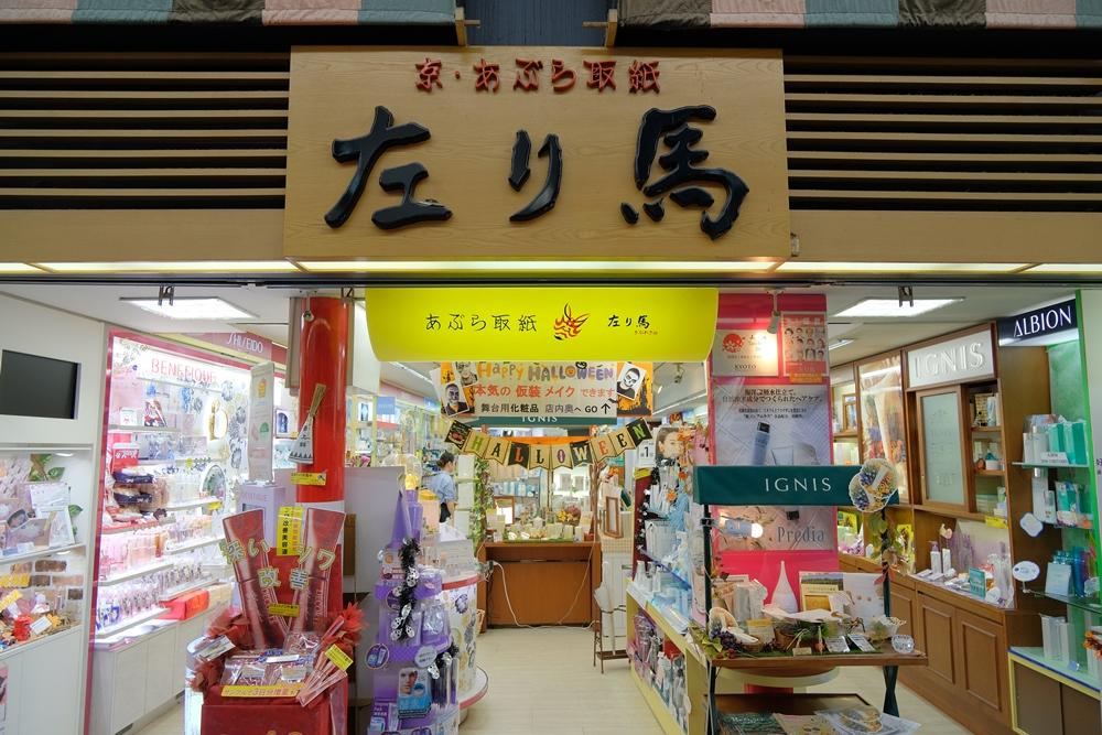左り馬/吸油面紙/祇園東/花街/京都/裏小路