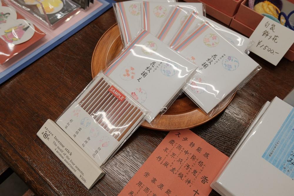 紙嘉前田商店/京都/東山/岡崎/裏小路