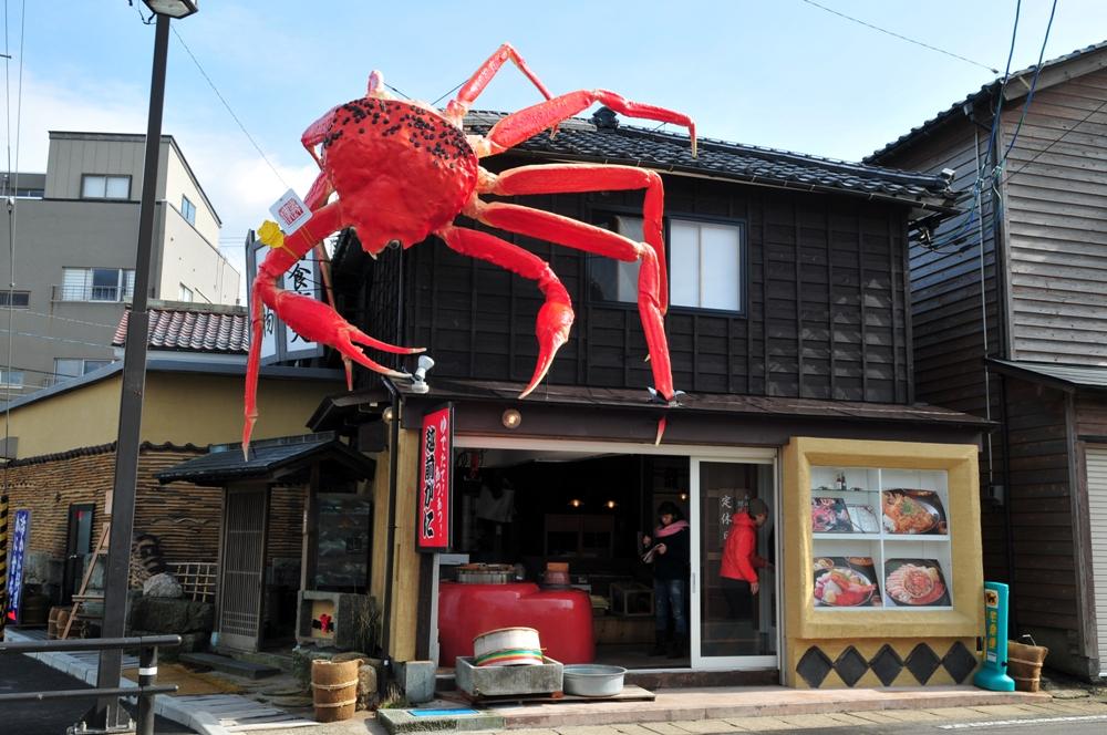 蟹之坊/螃蟹/福井縣/日本