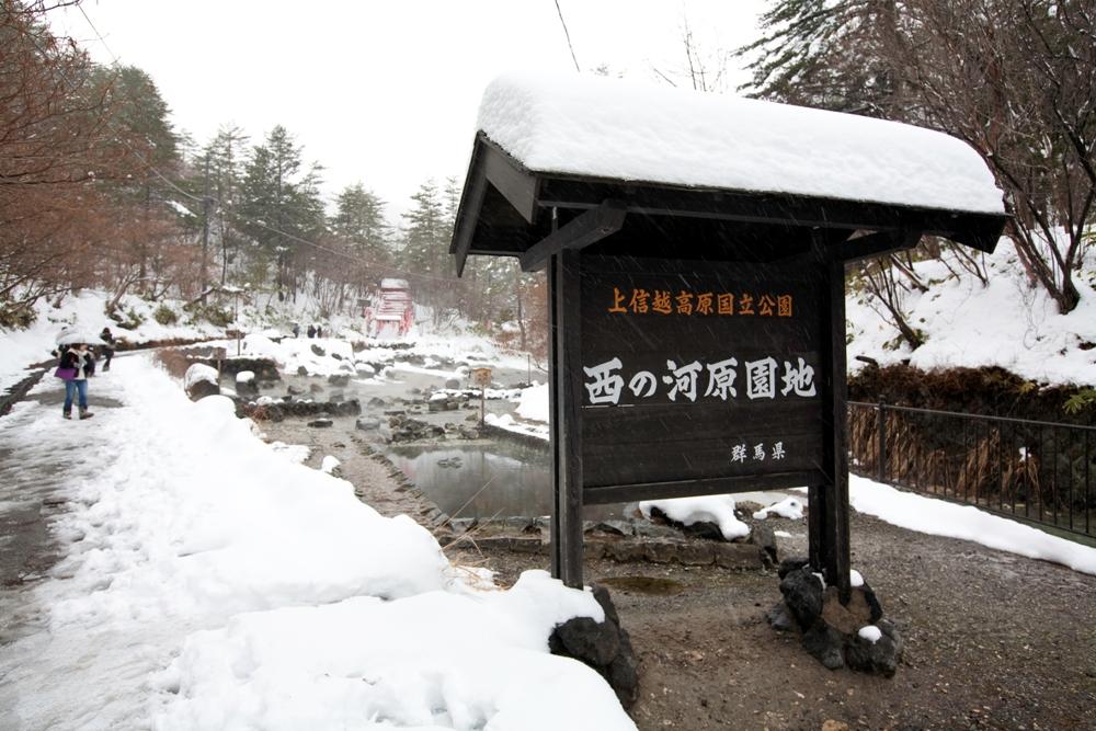 西之河原公園/草津/日本
