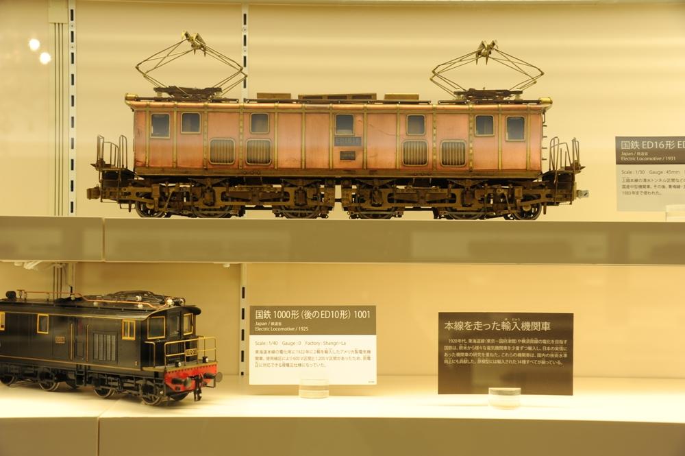 火車模型/原鐵道模型博物館/橫濱/日本