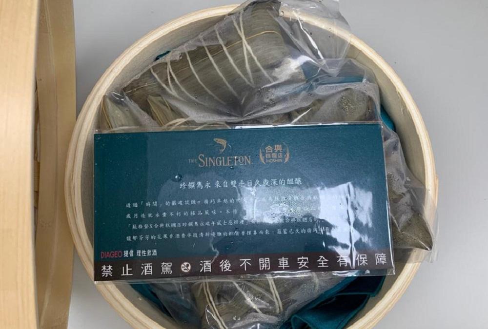 威士忌粽/蘇格登/合興糕糰店/台灣