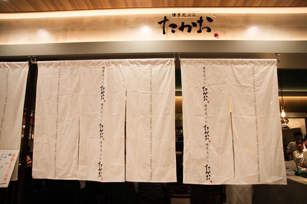 MARK IS Fukuoka Momochi/海濱百道/福岡/TAKAO/天婦羅