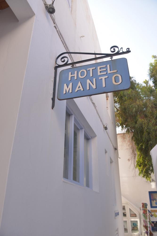 Hotel Manto/荷拉小鎮/米克諾斯/希臘