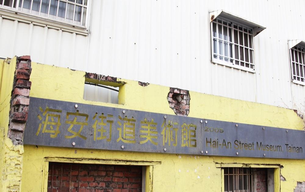 海安街道美術館/台南/台灣