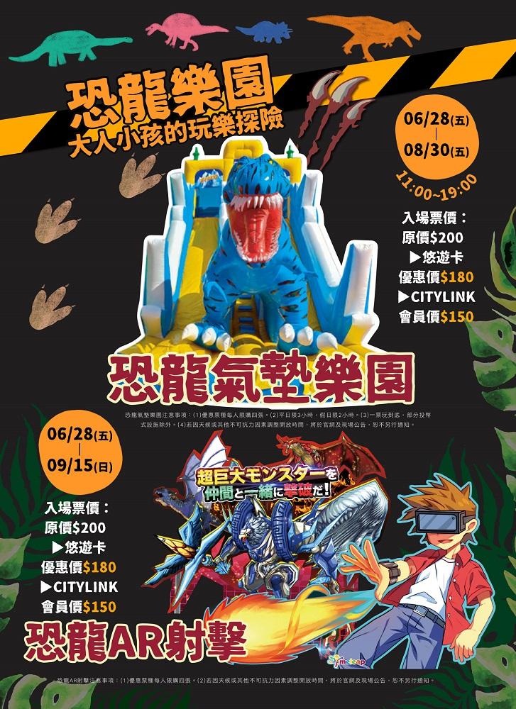 CITYLINK南港店/恐龍出沒!生人勿近!Dinolink2.0/恐龍AR射擊/恐龍樂園