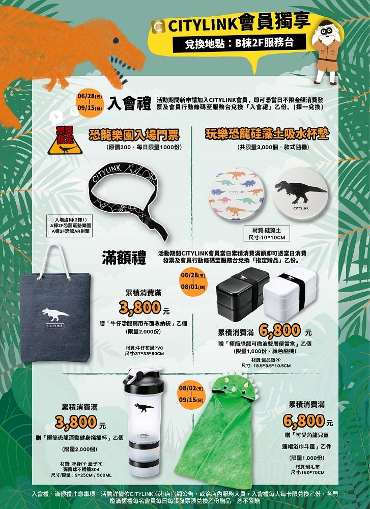 CITYLINK南港店/恐龍出沒!生人勿近!Dinolink2.0/滿額禮/入會禮