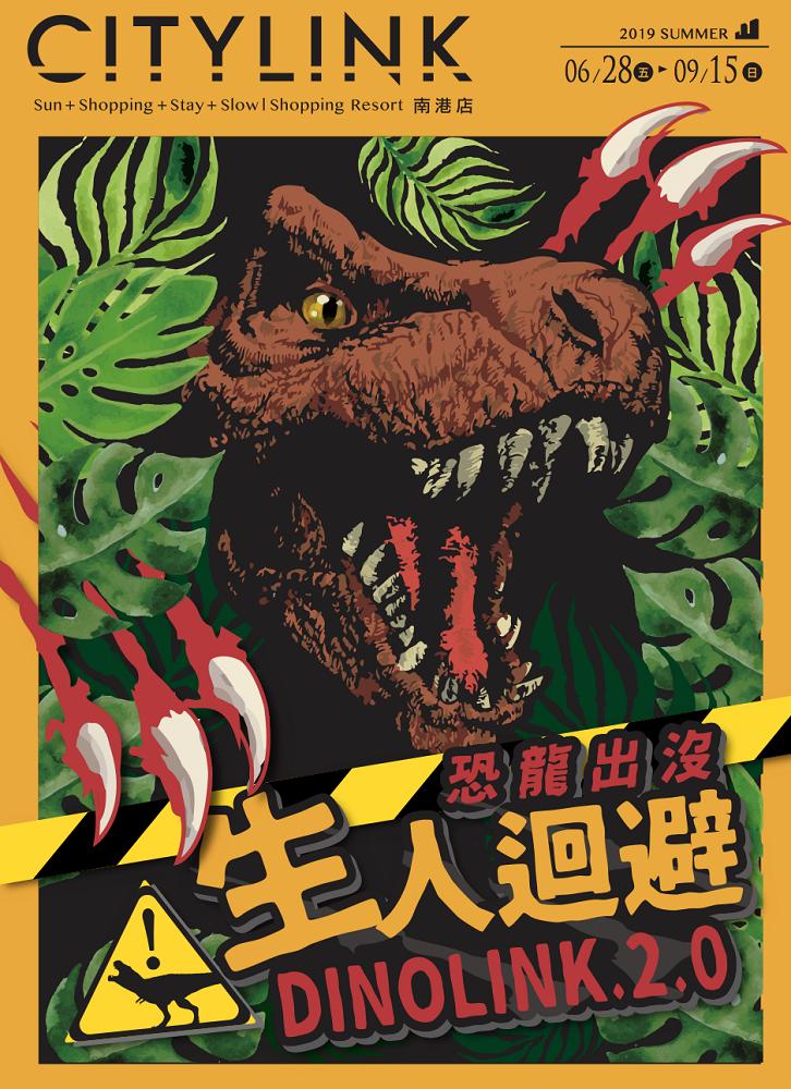 CITYLINK南港店/恐龍出沒!生人勿近!Dinolink2.0