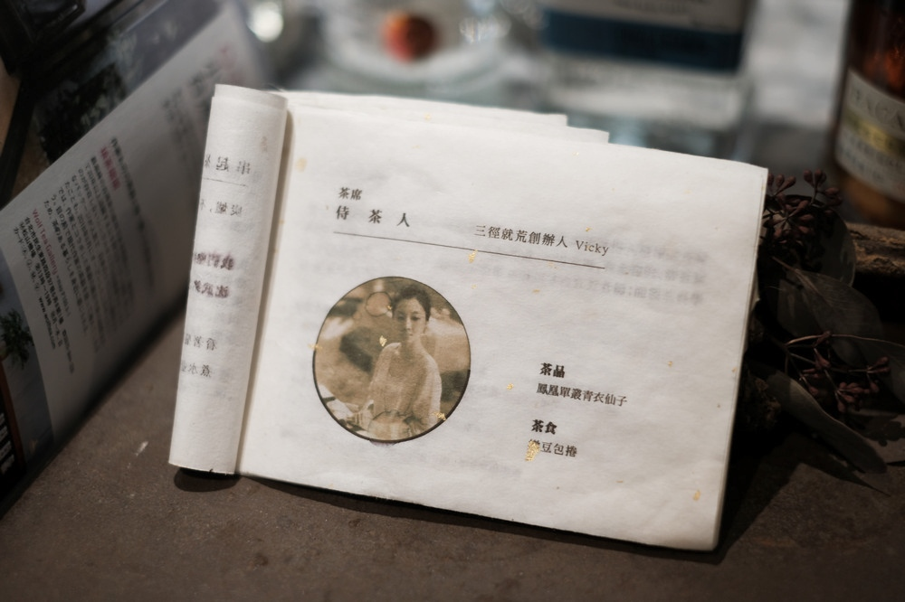 茶人Vicky/三徑就荒/台北/台灣/台灣茶/文青茶館