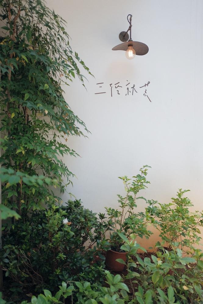 外觀/三徑就荒/台北/台灣/台灣茶/文青茶館