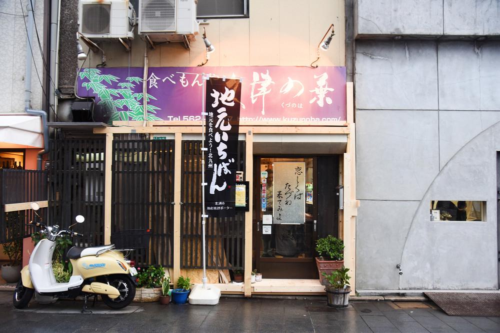 久津の葉/小倉/北九州/日本/美食/關門海峽章魚/居酒屋