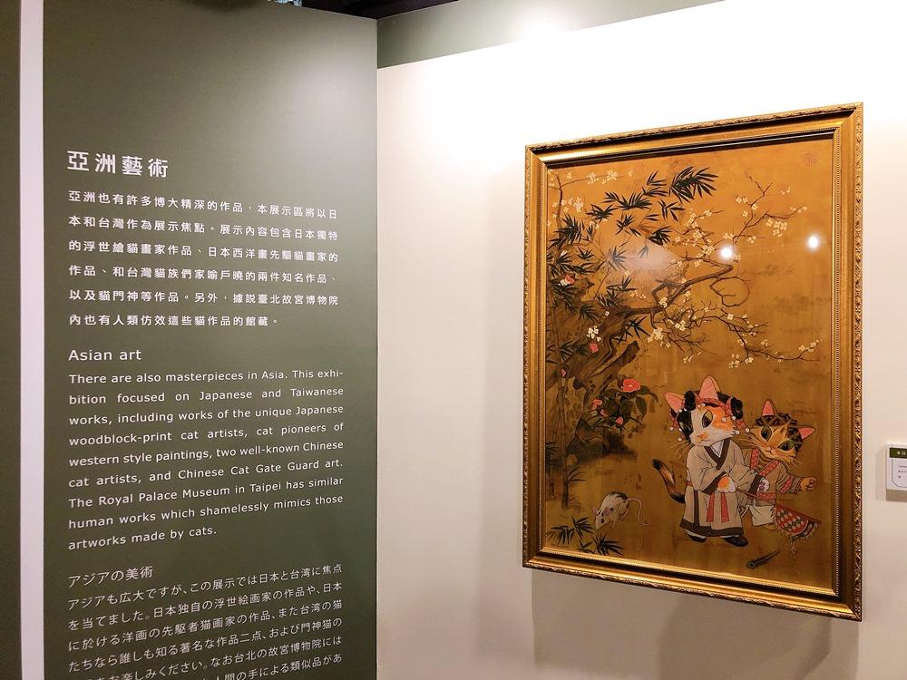 花博/台北/展覽/貓美術館/世界名畫‧全面喵化
