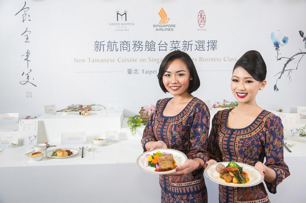 米香台菜/台北美福大飯店/新加坡航空/商務艙飛機餐