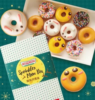 中秋禮盒/Krispy Kreme/月兔小小圈/月亮小小圈/中秋優惠
