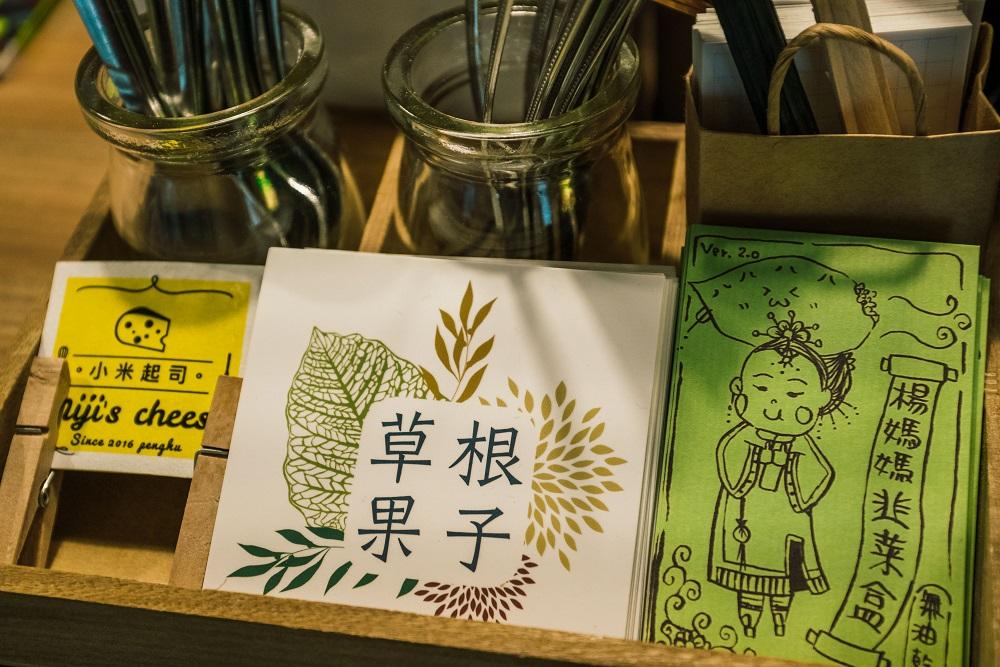 草根果子/澎湖/台式下午茶/漢方滷味/名片