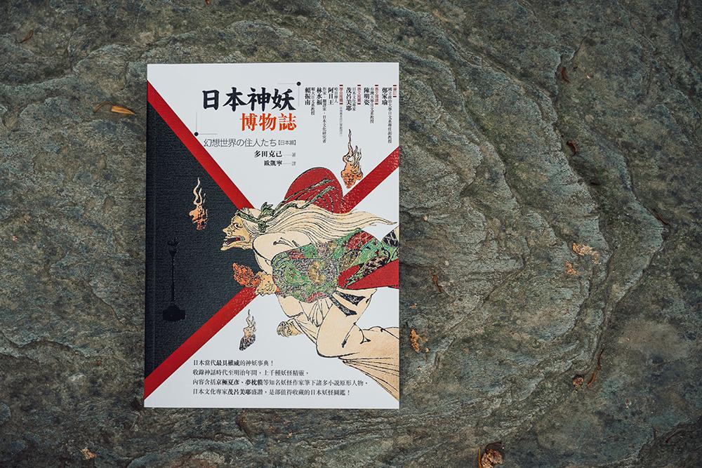 日本神妖博物誌 by 多田克己/大人的買物時光/旅人誌/TRAVELER luxe