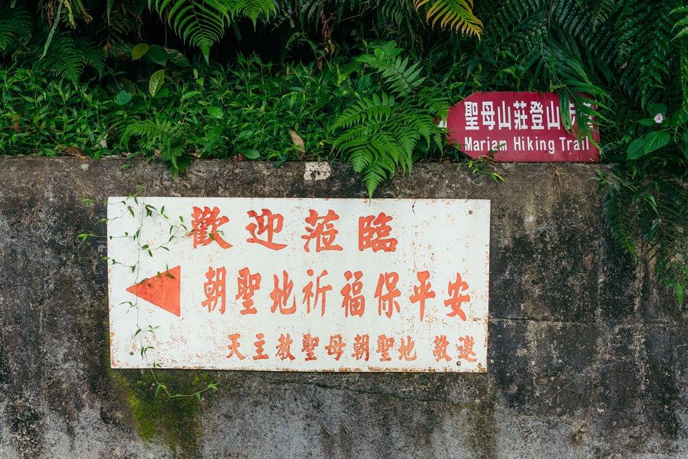 宜蘭抹茶山的登山入口指標