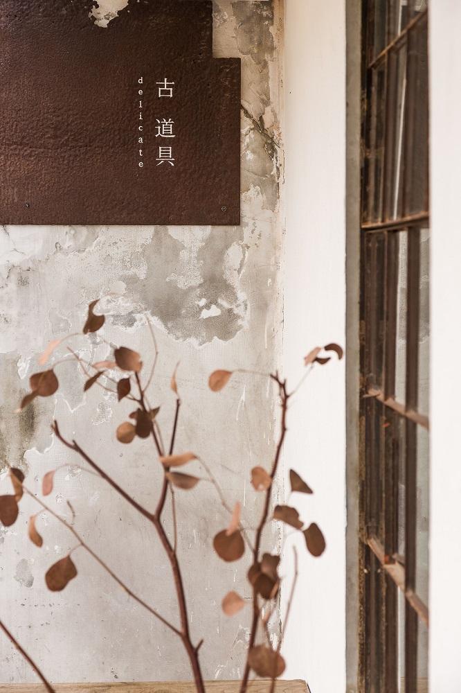 古道具 Delicate/台北/六張犁/日式古董/侘寂之美/鐵鏽招牌