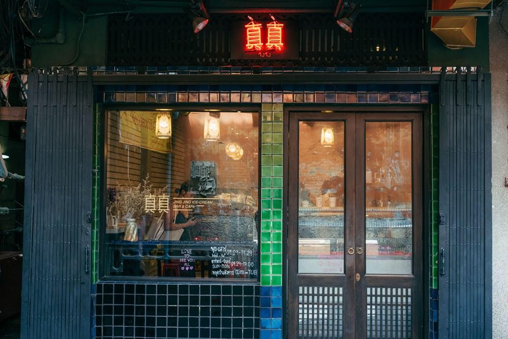 真真 JingJing Ice-cream Bar and Café/泰國/曼谷/中國城/香港風情
