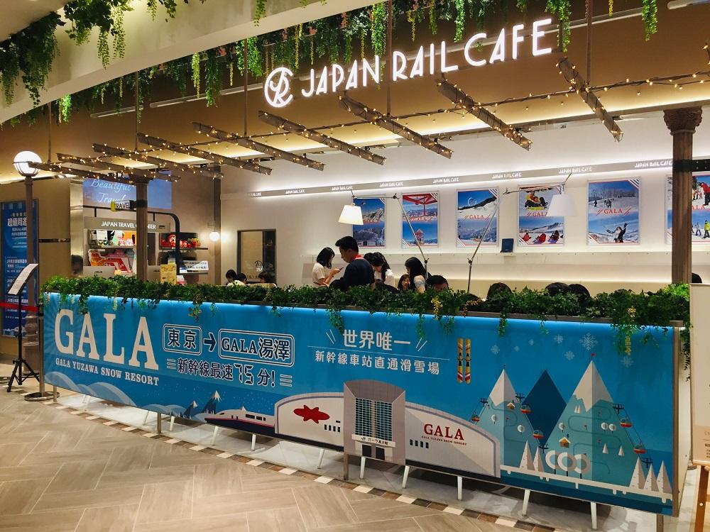 JAPAN RAIL CAFE/台北/微風南山atre/列車餐車車廂/列車主題