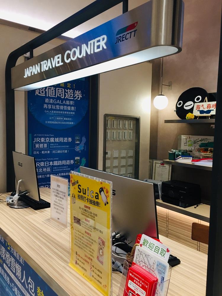 JAPAN RAIL CAFE/台北/微風南山atre/訪日旅行櫃台/JR東日本旅遊