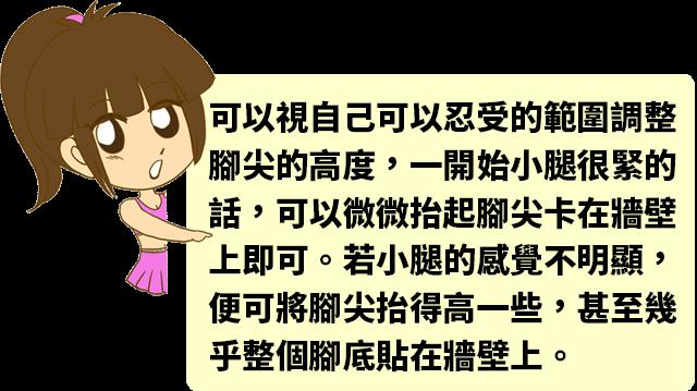 迴紋針老師/瑜珈/腿部運動/動作說明