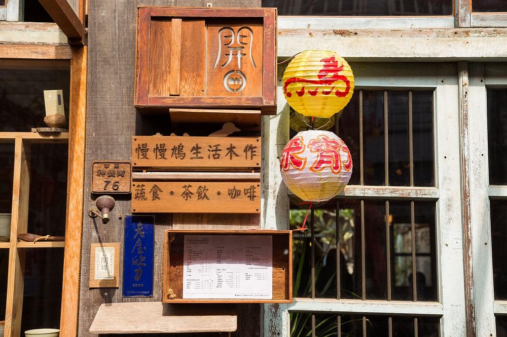 台南散策/南國孩子Susan/神農街/慢慢鳩生活木作/咖啡