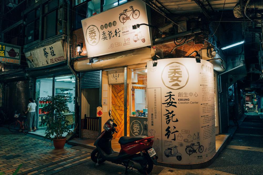 委託行創生中心/基隆/台灣/旅遊/打卡/委託行商圈