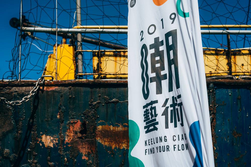 正濱漁港/遠洋漁船海上美術館/基隆/台灣/旅遊/打卡/基隆潮藝術