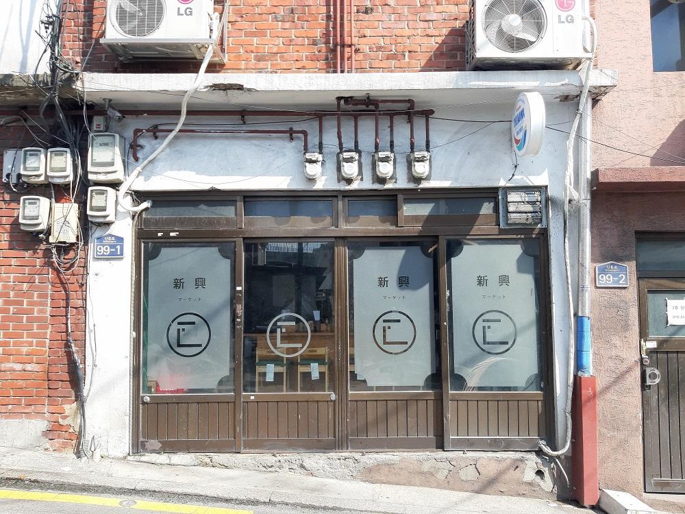 首爾新興市場/韓國/庶民風情/文青聚落/店門