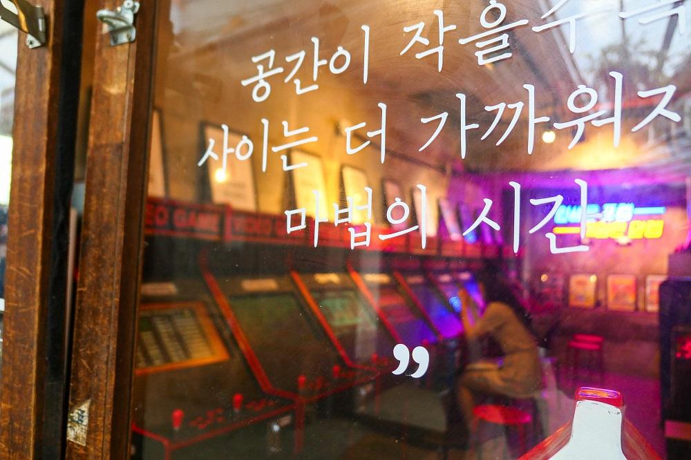 首爾新興市場/韓國/庶民風情/文青聚落/懷舊電玩店/遊戲機台