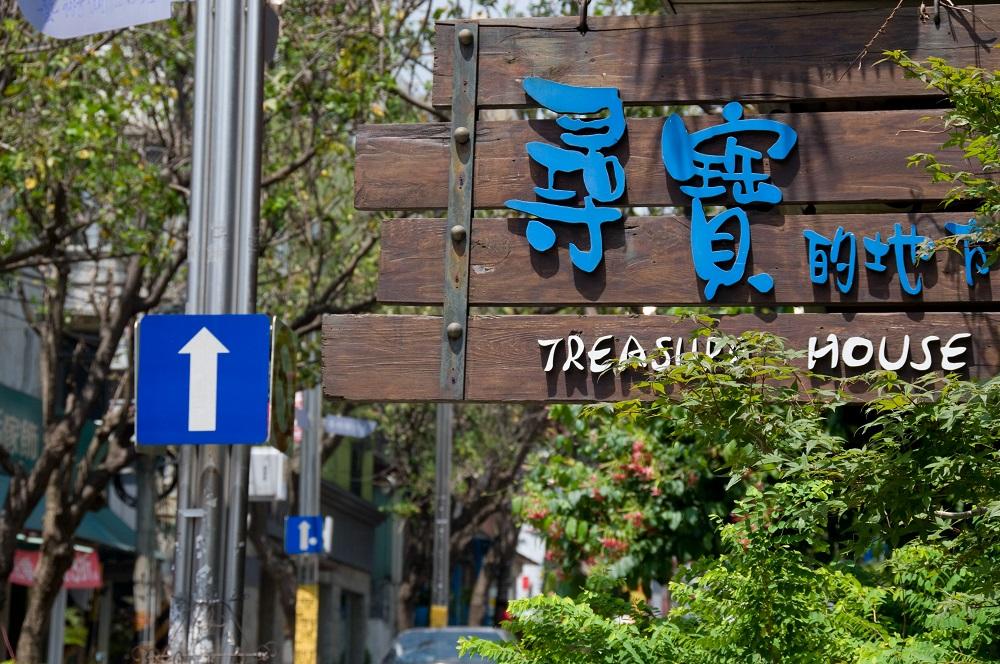 台中/東海藝術街坊/尋寶的地方