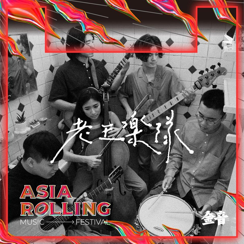2019第十屆金音獎/第二屆亞洲音樂大賞/獨立樂團/老王樂隊