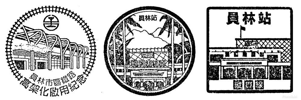 戳章/紀念章/車站/火車/鐵道旅行/台灣鐵道