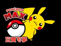 寶可夢 劍/盾/極巨化/pokemon/巨寶可夢/皮卡丘